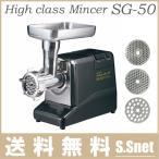 電動ミンサー ミンチミキサー家庭用 味噌すり機 SG-50 /G-50A新機種