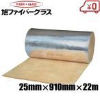 アルミ付 グラスウール 保温断熱材 厚さ25mm/幅910mm/長さ22m GWALK24 [配管 ダクト]