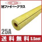 グラスウール保温筒 配管 断熱材 25A/厚さ20mm/1m GWP [保温材 カバー 配管部品]
