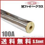 アルミ付 グラスウール保温筒 配管用断熱材 100A/厚さ25mm/1m GWPALK [水道管 凍結防止 保温材]