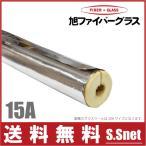 アルミ付 グラスウール保温筒 配管用断熱材 15A/厚さ20mm/1m GWPALK [保温材 カバー 配管部品]