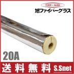アルミ付 グラスウール保温筒 配管用断熱材 20A/厚さ20mm/1m GWPALK [水道管 凍結防止 保温材]