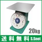 上皿はかり 20kg用 上皿秤 秤 農業資材 農機具 農業用品 計り 測り 量り アナログ 業務用 計量器