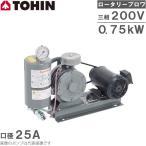 東浜 ロータリーブロワー HC-301s 3相 200V 0.75kW モーター付き/ベルトカバー型 [浄化槽 ブロアー エアーポンプ ブロワ]