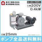 東浜 ロータリーブロワー HC-30s 3相 200V 0.4kW モーター付き/ベルトカバー型 [浄化槽 ブロアー エアーポンプ ブロワ]