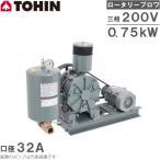 東浜 ロータリーブロワー HC-40s 3相 200V 0.75kW モーター付き/ベルトカバー型 [浄化槽 ブロアー エアーポンプ ブロワ]