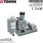 東浜 ロータリーブロワー HC-50s 3相 200V 1.5kW モーター付き/ベルトカバー型 [浄化槽 ブロアー エアーポンプ ブロワ]