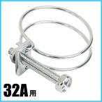ホースバンド 32A用 サイズ42 38mm-42mm 鉄/ステンレス [ワイヤーバンド ステンバンド 散水ホース 32mm]