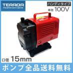 寺田ポンプ 給水ポンプ 電動ポンプ 家庭用 農業用 ハンディーポンプ HP-50