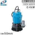ツルミ 水中ポンプ 汚水 工事建築用 排水ポンプ HS2.4S/HS2.4 50mm/2インチ [小型 電動 農業用ポンプ 給水 電動]