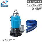 鶴見製作所 水中ポンプ 汚水 土砂水 一般工事 排水ポンプ HS2.4S 100V 2インチ
