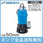 ツルミポンプ 水中ポンプ サンド 泥水用 排水ポンプ 鶴見 HSD2.55S 100V