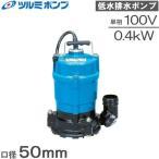 ツルミ 水中ポンプ 低水位 排水ポンプ 汚水一般工事用 HSR2.4S 100V 50mm/2インチ