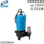 ツルミポンプ 水中ポンプ 汚水 工事用排水ポンプ 鶴見 HSU2.55S 100V/2インチ