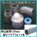 井戸ポンプ用 吸込配管一式セット 口径:30mm[ポンプ32mm] 塩ビパイプ4m