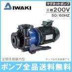 イワキポンプ マグネットポンプ MX-403HCV5C-L2/MX-403HCV6C-L2 200V ケミカル 海水用 循環ポンプ 水槽ポンプ