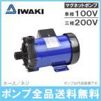 イワキポンプ マグネットポンプ MX-70V/MX-70V-32/MX-70VM-32 ケミカル 海水用 循環ポンプ 水槽ポンプ