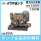 イワヤポンプ 浅井戸ポンプ WSSU150F-50 WSSU150F-60 100V/150W [浅井戸用ポンプ 給水ポンプ家庭用 電動]