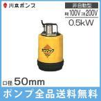 川本ポンプ 工事用水中ポンプ カワマック 排水ポンプ DU4-505(6)-0.5S(T)