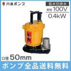 川本ポンプ 水中ポンプ 残水排水用ポンプ 低水位排水ポンプ LU2-505(6)-0.4S 100V