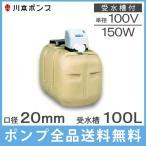 川本 ソフトカワエース NF2-150SK 100L受水槽付 150W [家庭用 加圧ポンプ 給水ポンプ 水道加圧 タンク]