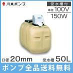 川本 ソフトカワエース NF2-150SK 50L受水槽付 150W [家庭用 加圧ポンプ 給水ポンプ 水道加圧 タンク]