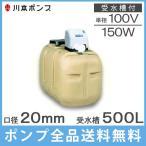 川本 ソフトカワエース NF2-150SK 500L受水槽付 150W [家庭用 加圧ポンプ 給水ポンプ 水道加圧 タンク]