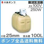 川本 ソフトカワエース NF2-250SK 100L受水槽付 250W [家庭用 加圧ポンプ 給水ポンプ 水道加圧 タンク]