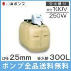 川本 ソフトカワエース NF2-250SK 300L受水槽付 250W [家庭用 加圧ポンプ 給水ポンプ 水道加圧 タンク]