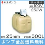 川本 ソフトカワエース NF2-250SK 500L受水槽付 250W [家庭用 加圧ポンプ 給水ポンプ 水道加圧 タンク]