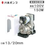 川本ポンプ 加圧給水ポンプ 給湯加圧ポンプ ベビースイート 清水用 SFR150S/SFRW150S [電動ポンプ 給湯器 循環ポンプ]