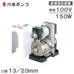 川本ポンプ 加圧給水ポンプ 給湯加圧ポンプ ベビースイート 温水用 SFRH150S/SFRHW150S [電動ポンプ 給湯器 循環ポンプ]