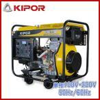 KIPOR 小型 ディーゼルエンジン発電機 KDE5.0E 単相100V/200V 出力容量4.5kVA[セルスタート リコイルスタート 家庭用 エンジン 発電機 業務用]