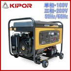 KIPOR 小型 ガゾリンエンジン発電機 KGE5.5E3Pa 単相100V三相200V 出力容量5.0kVA[リコイルスタート セルスタート 家庭用 エンジン 発電機 業務用]