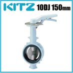 KITZ バタフライバルブ 10DJ型 10DJ-150A [キッツ バタフライ弁 配管部材]