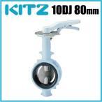 KITZ バタフライバルブ 10DJ型 10DJ-80A [キッツ バタフライ弁 配管部材]