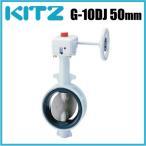 キッツ バタフライバルブ G-10DJ型 10K G-10DJ-50A 50mm [KITZ 配管部品 継手]