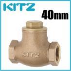 キッツ 逆止弁 チャッキ弁 10K/O-40A 40mm 青銅製,ねじ込み,スイングチャッキバルブ [KITZ 配管部品 継手]
