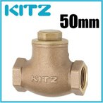 キッツ 逆止弁 チャッキ弁 10K/O-50A 50mm 青銅製,ねじ込み,スイングチャッキバルブ [KITZ 配管部品 継手]