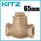 キッツ 逆止弁 チャッキ弁 10K/O-65A 65mm 青銅製,ねじ込み,スイングチャッキバルブ [KITZ 配管部品 継手]