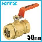 KITZ ボールバルブ 2インチ 50A 黄銅製 400型 ねじ込み 50mm [汎用ボール ボール弁 配管部品 継手]