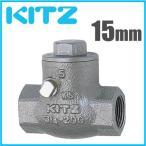 KITZ 逆止弁 チャッキ弁 UO-15A 15mm ステンレス製 ねじ込み式スイングバルブ [キッツ 汎用バルブ 配管部品 継ぎ手]