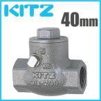 KITZ 逆止弁 チャッキ弁 UO-40A 40mm ステンレス製 ねじ込み式スイングバルブ [キッツ 汎用バルブ 配管部品 継ぎ手]