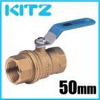 KITZ ボールバルブ 2インチ Zボール 黄銅製 600型/Z-50A 50mm フルボア・ねじ込み [汎用ボール 配管部品 継ぎ手]