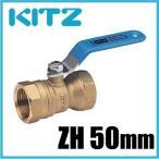KITZ ボールバルブ 2インチ Zボール 黄銅 600型/ZH-50A 50mm [キッツ ねじ込み形ボール弁 配管部品 継手金具]