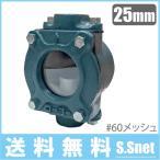 コーヨー 砂取り器 砂こし器 砂取器 25mm [井戸ポンプ 給水ポンプ用]