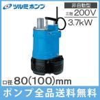 ツルミ 水中ポンプ 工事排水用ハイスピンポンプ KTV2-37 3インチ