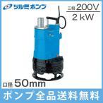 ツルミポンプ 水中ポンプ 水中泥水ポンプ サンド用 鶴見 KTV2-50 200V
