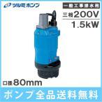 ツルミポンプ 水中ポンプ 一般工事用排水ポンプ 鶴見 KTZ31.5 口径80mm 三相200V