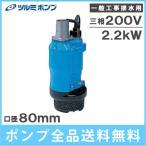 ツルミポンプ 水中ポンプ 一般工事用排水ポンプ 鶴見 KTZ32.2 口径80mm 三相200V